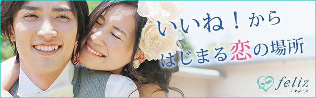 0245_feliz_640x200